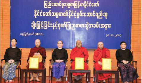 President U Thein Sein and Vice-Presidents Dr Sai Mauk Kham and U Nyan Tun pose for documentary photo with award winner Sayadaws.— mna